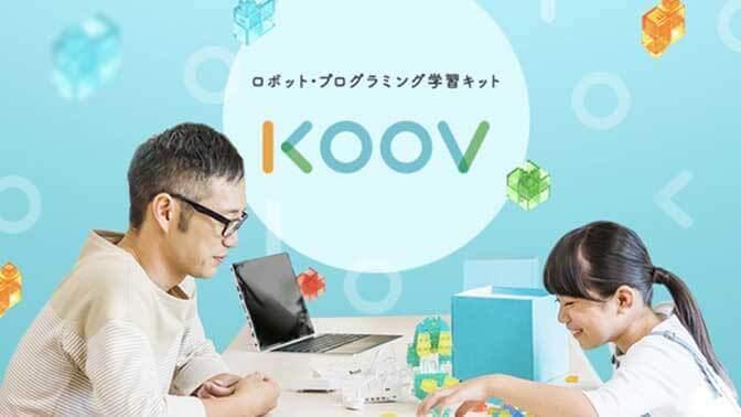 アプリ開発・システム開発・サービス開発実績 KOOV