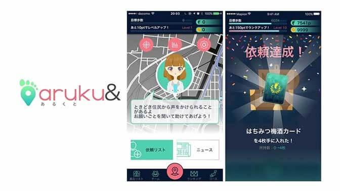 アプリ開発・システム開発・サービス開発実績 aruku&(あるくと)