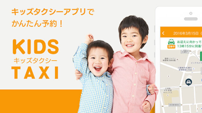 アプリ開発・システム開発・サービス開発実績 KIDS TAXI キッズタクシー