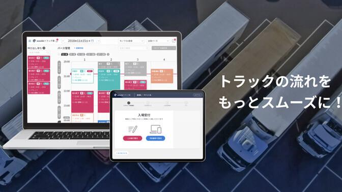 アプリ開発・システム開発・サービス開発実績 トラック簿