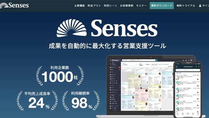 アプリ開発・システム開発・サービス開発実績 Senses(センシーズ)