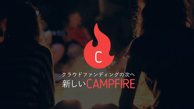 アプリ開発・システム開発・サービス開発実績 Campfire