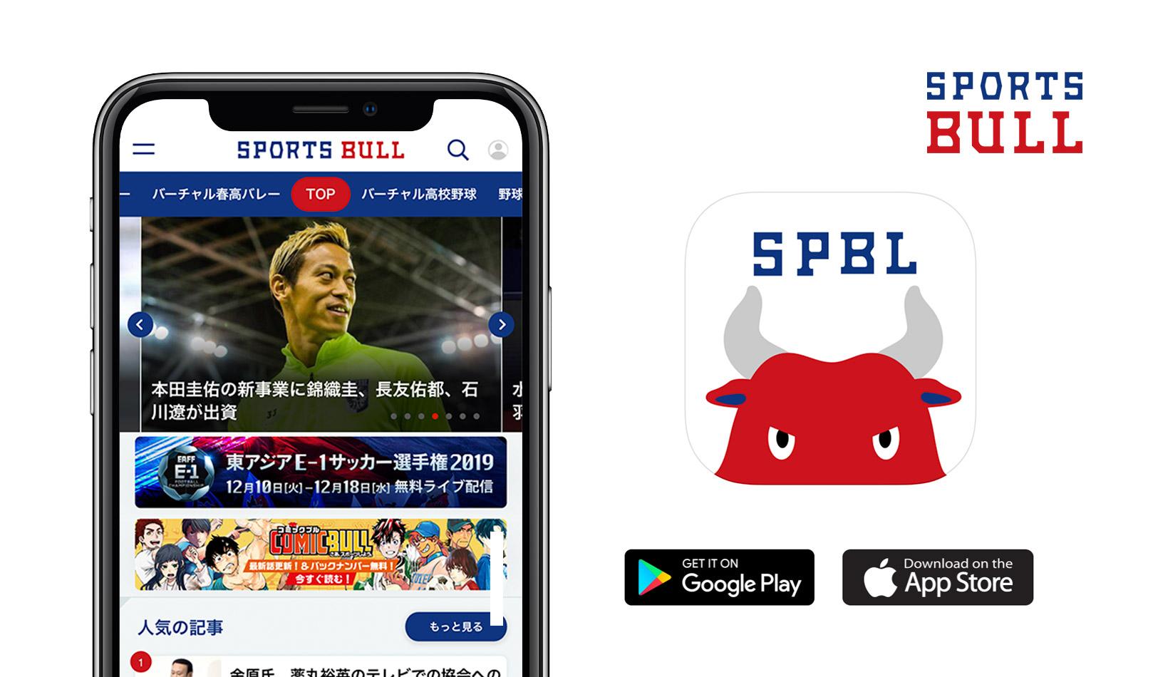スポーツブルのアプリ開発